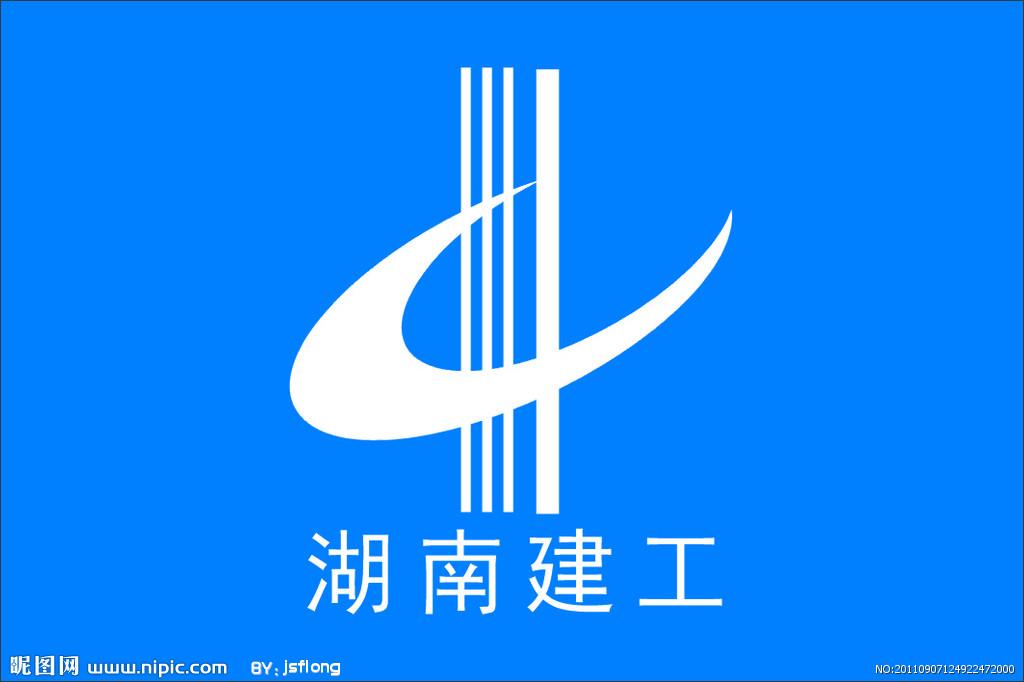 湖南建工集团